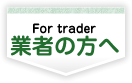 For trader 業者の方へ